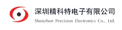 深圳精科特电子有限公司